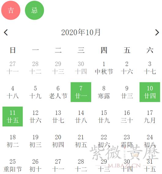 2020年10月装修吉日.png