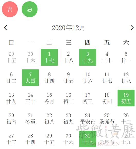2020年12月装修吉日.png