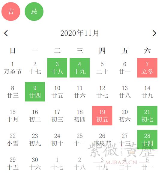 2020年11月装修吉日.png