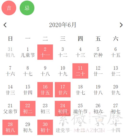 2020年6月乔迁吉日.png