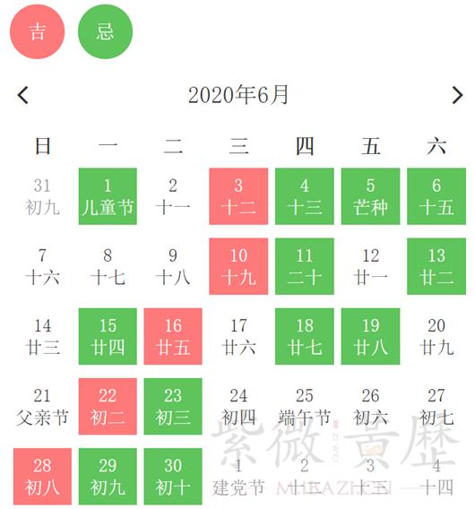 入宅搬家择吉日_2020年6月黄道吉日一览表