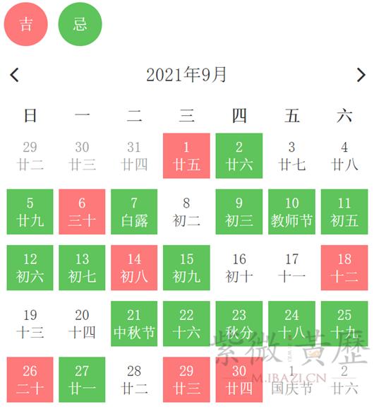 2021年9月结婚领证吉日.png