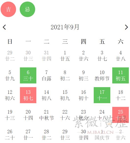 2021年9月装修吉日.png