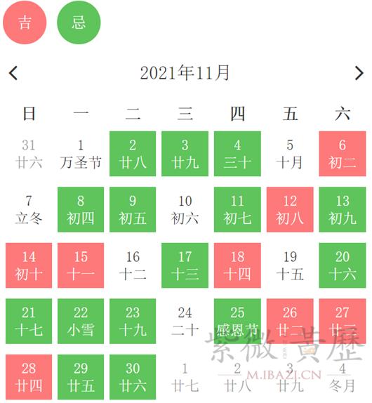 2021年11月结婚领证吉日.png
