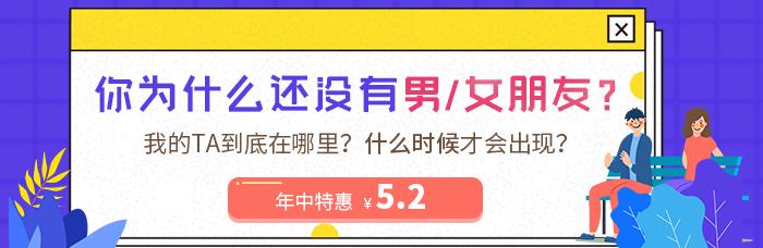 """【年中特惠¥5.2】你为什么还没有男/女朋友?你属于""""单身体质""""吗?"""