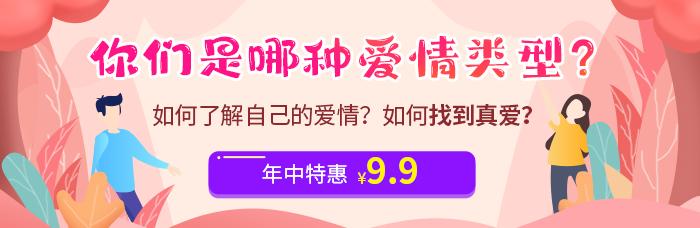 【年中特惠¥9.9】我们是合适的一对吗?在一起能幸福吗?