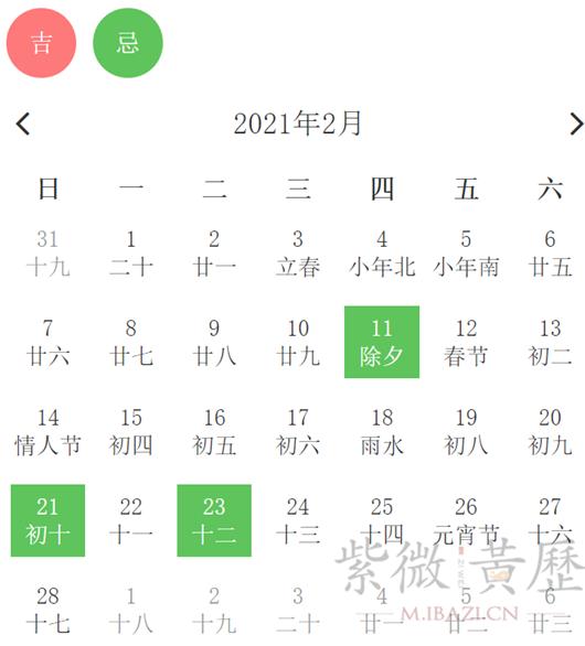2021年2月装修吉日.png