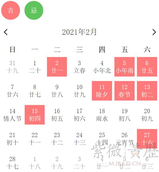 2021年2月搬家入宅黄道吉日一览表