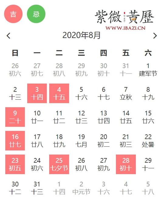 迁新居吉日.jpg