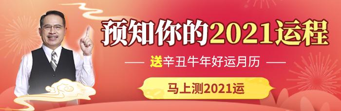 2021流年