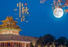 中秋节赏月的寓意是什么
