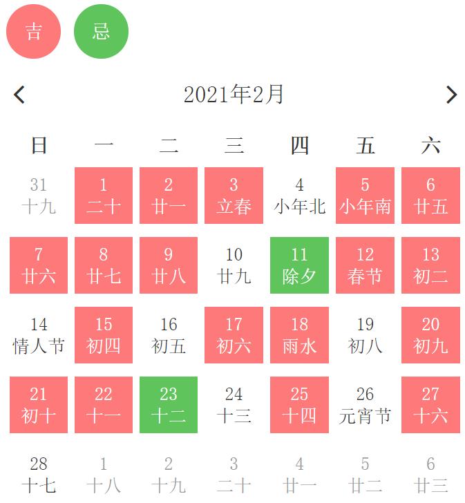 2021年2月祭祀吉日.png