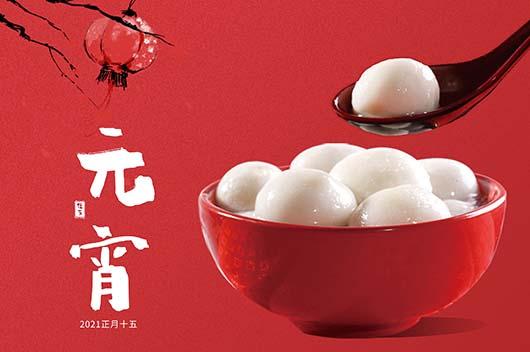 元宵节吃汤圆的寓意和象征
