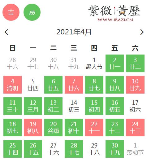 领证/婚宴吉日
