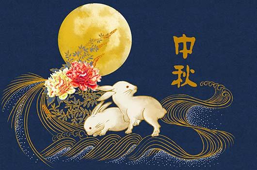 2022年中秋节是几月几号