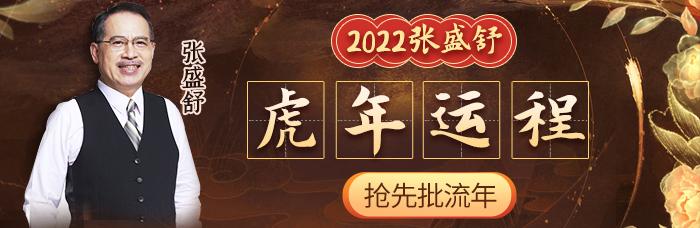 2022流年